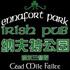 纳夫特公园-爱尔兰餐厅