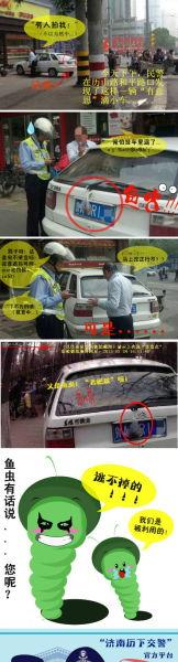 济南历下交警5月9日晚发布的微博图片