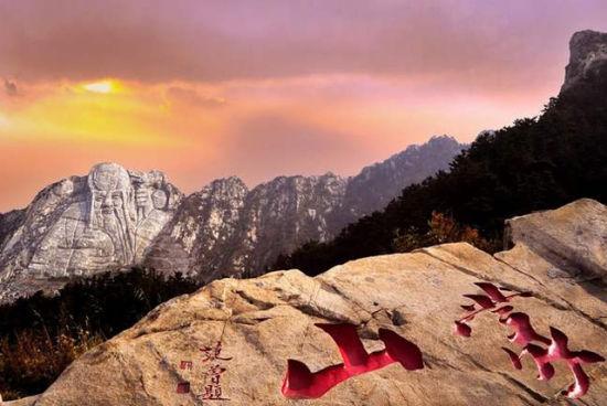 颐养蒙山旅游区