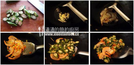 秋葵炒大虾