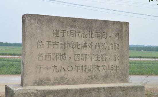 北毕国村村口