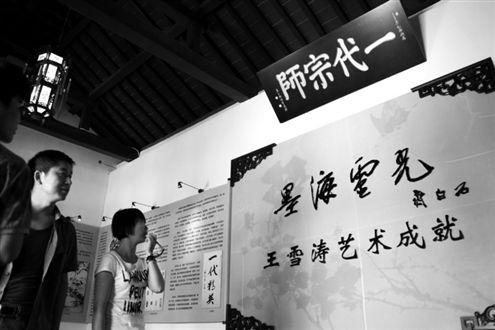 王雪涛纪念馆