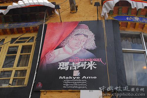 """""""玛吉阿米""""不是人名,是藏语未嫁少女的意思(柯炳钟摄)"""