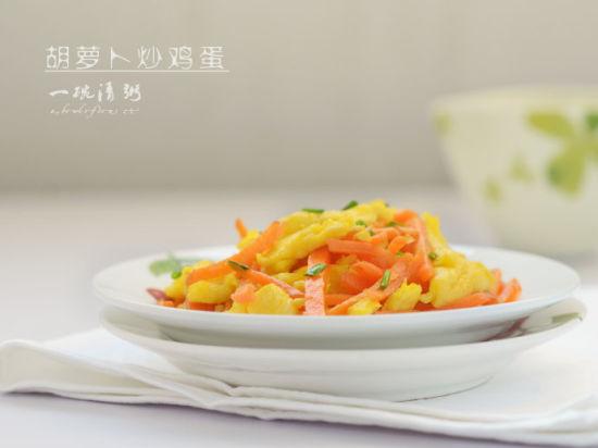 胡萝卜炒鸡蛋