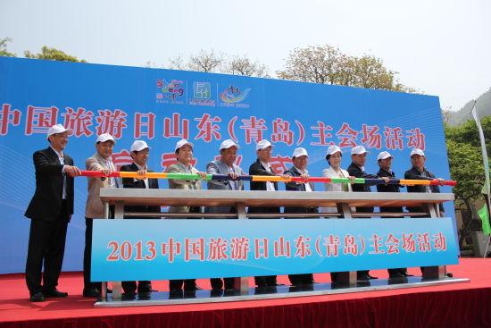 """""""中国旅游日""""山东主会场活动在青岛崂山启动"""