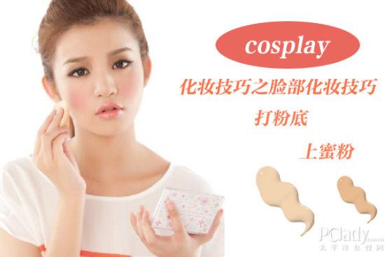 cosplay化妆技巧之底妆技巧