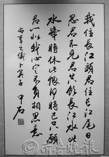 欧阳中石书《卜算子·我住长江头》资料片。