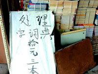 山东最大旧书市场搬迁