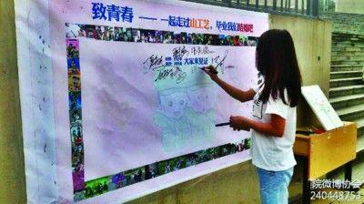 一名女生为付延冰和刘肖夏送上祝福