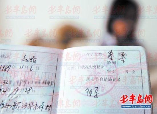 刘女士暂住证上显示待孕。