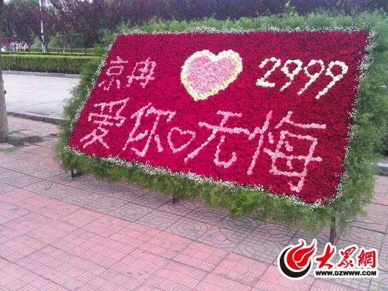 大众网日照6月28日讯(记者 张希嘉 实习生 万嵩)近日,一张有关玫瑰示爱的照片在网络里广为流传,图片中2999朵玫瑰花铺满花架,放在日照大学城文泽园的步行街上,红、粉、白三种鲜玫瑰拼凑出了京冉、爱你无悔、2999等图案,让不少学生好生羡慕。   27日下午,记者来到大学城文泽园步行街。根据知情学生的提示,在一家门头是queen的服装店门前,记者发现照片中的玫瑰花已经不见,只留下了一个空的铁架子。记者到附近店面调查了解到,在25日下午和晚上出现了这一个玫瑰示爱板,但是附近店主均表