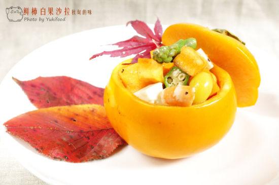 鲜柿白果沙拉