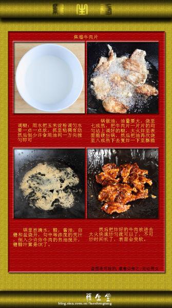 焦熘牛肉片