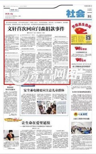 """文轩中学曾与5月31日,在当地党报回应""""转捐门""""称,""""为使善意不被践踏"""""""
