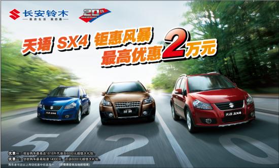"""盛夏""""油""""惊喜 天语SX4钜惠风暴购车送大礼"""