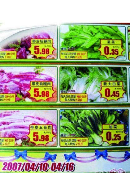 海报上几角钱一斤的菜价,如今很难见到 记者郑芷南摄
