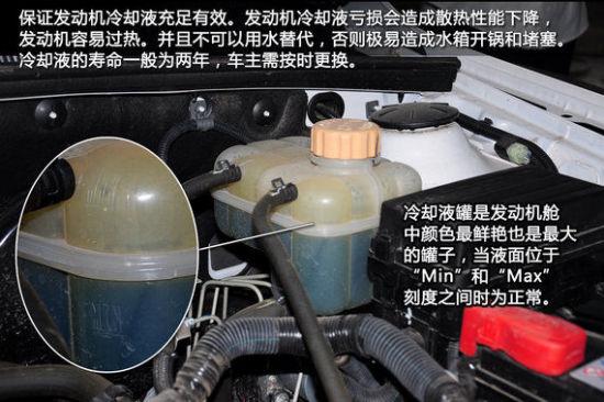 保证发动机冷却液充足有效