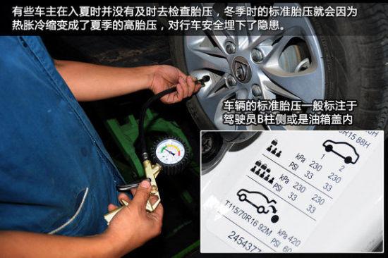 应检查轮胎胎压