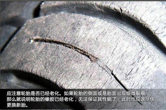 检查轮胎是否老化
