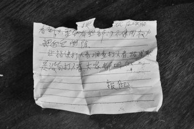 """记者在冀中星的家里找到""""黑炸药配方""""及""""报仇""""纸条 摄/记者 温如军"""
