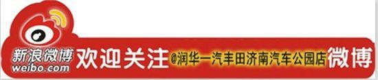 润华一汽丰田济南汽车公园店新浪微博快速通道