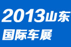山东国际车展8.7开幕