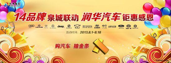 十四品牌泉城联动 润华上海大众钜惠感恩