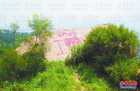 浮山上的涂鸦五花八门 ,清除起来非常困难。