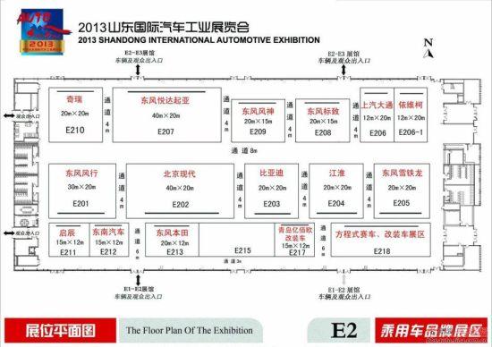 山东国际汽车工业展览会 展位平面图