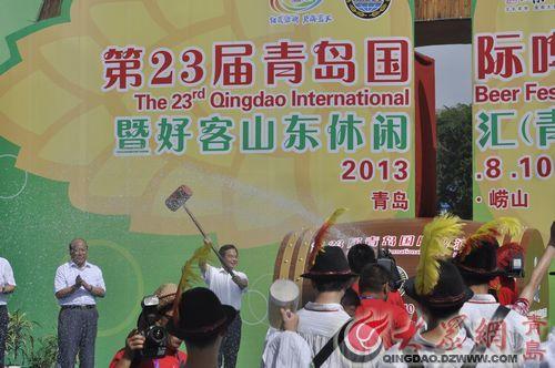 第23届青岛国际啤酒节开幕