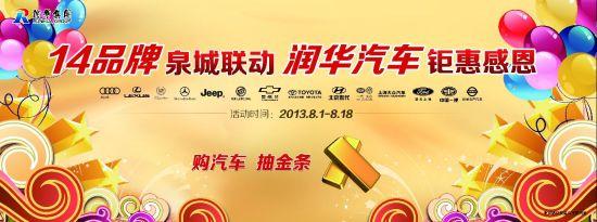 润华汽车北京现代4S店 8月购车8重好礼