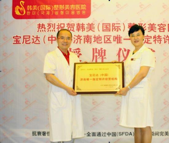 崔海燕教授代表宝尼达公司为韩美(国际)授牌