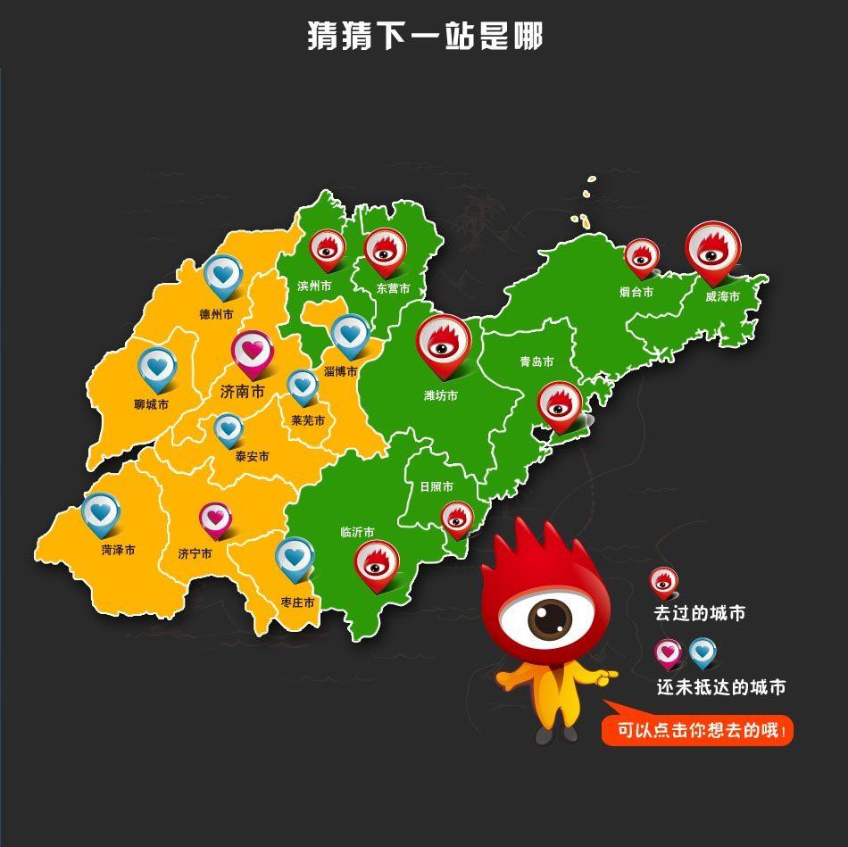 山东旅游地图