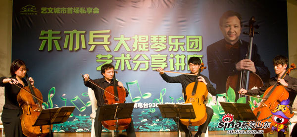 乐团成员:来自中央音乐学院三位高材生,分别是大二女生山东济宁人(左一)、大四男生北京人(左三)、大二男生台湾台中人(左四)