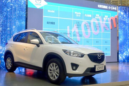 """长安马自达Mazda CX-5""""与天共舞""""济南上市发布会"""