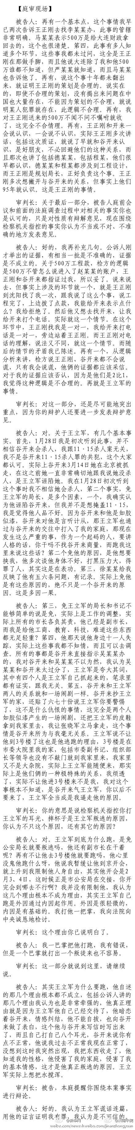 薄熙来案26日第四份庭审实录