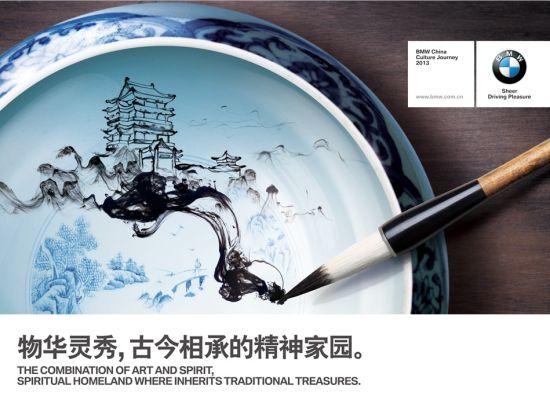"""2013""""BMW中国文化之旅""""启动多样化网络传播平台"""