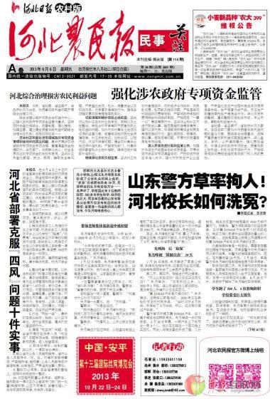 河北农民报(农民互联网)记者 李月锋