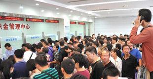 济南公积金新政民众挤爆服务大厅