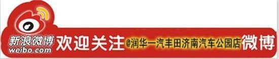 润华一汽丰田济南汽车公园店官方微博