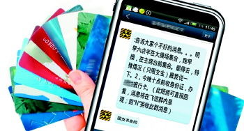 手机内容为学生们收到班干部群发的办银行卡的短信。                  (记者 王富晓 截图)