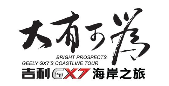 吉利GX7海岸之旅即将启程