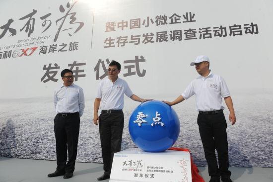 """关注小微企业 """"吉利GX7海岸之旅""""启程"""