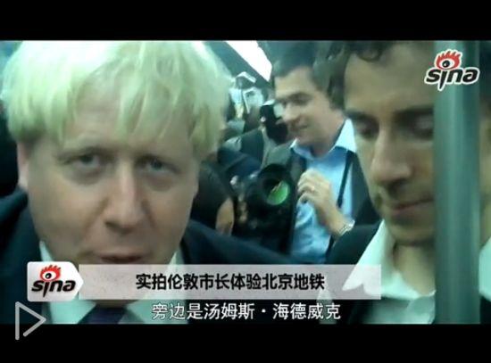 伦敦市长挤地铁