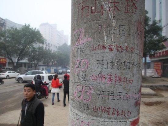 济南手绘公交站牌