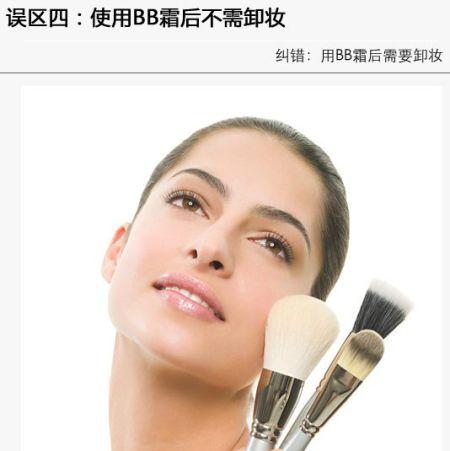 BB霜正确使用攻略 避开误区更护肤
