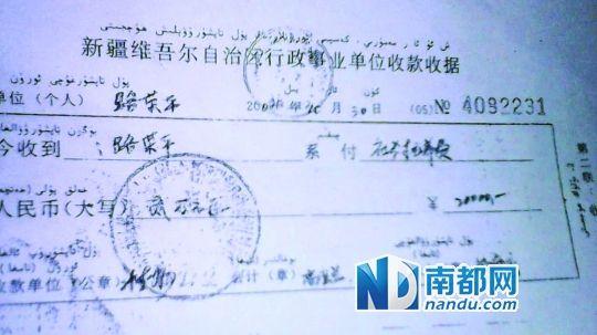 2008年,路荣苹在新疆尉犁县交纳了2万元社抚费。