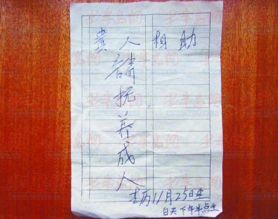 李新红被捡到时棉被中包着的纸条 。