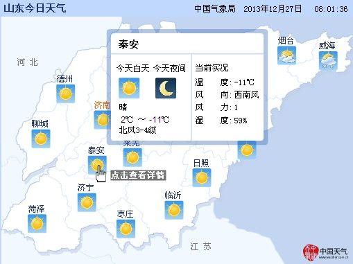 山东27日天气