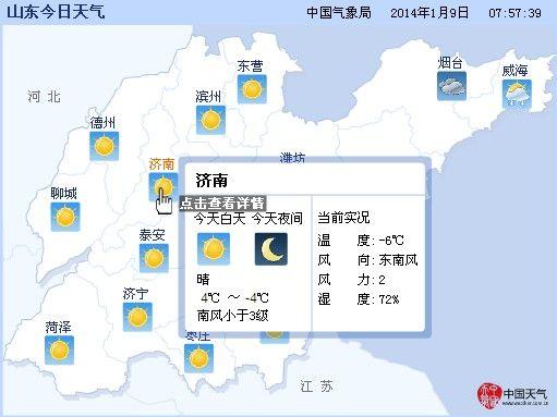 山东今日最低温达零下10度